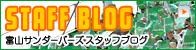 富山サンダーバーズスタッフブログ