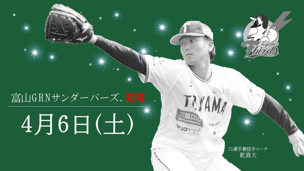 富山サンダーバーズ | T-birds baseball club official website