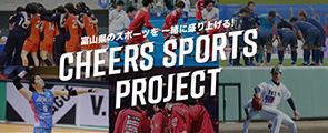 富山のスポーツ